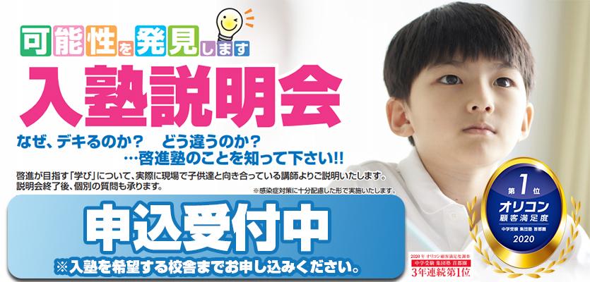 入塾説明会お申し込み受付中!